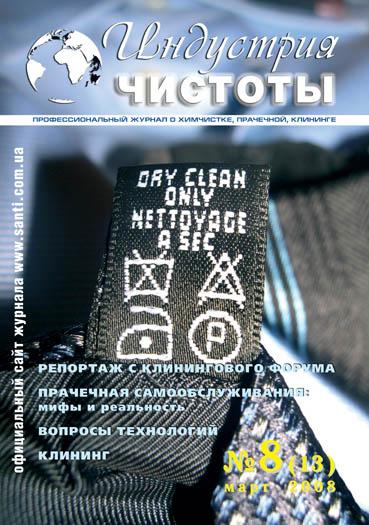 журнал Индустрия Чистоты №8