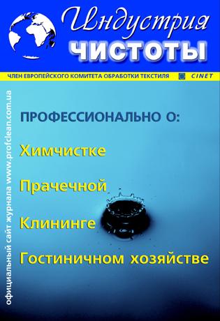 журнал Индустрия Чистоты
