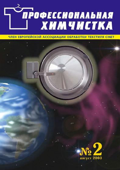 журнал Профессиональная Химчистка №2
